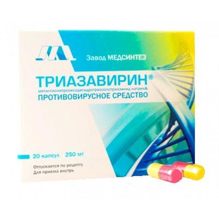 Триазавирин капсулы 250 мг №20