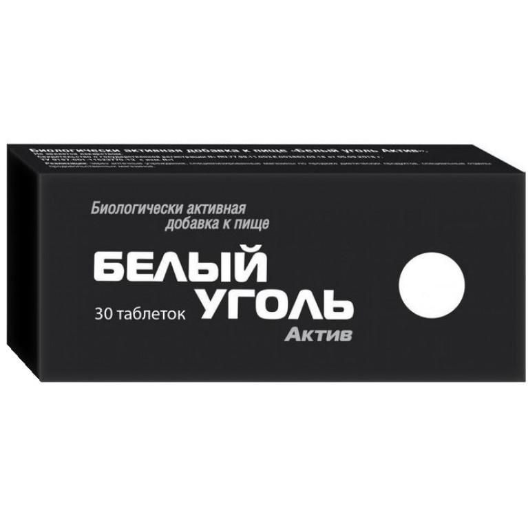 Уголь белый Актив таблетки 700 мг №30 (сорбент)