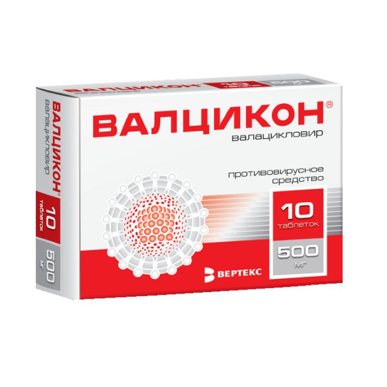 Валцикон ( Валацикловир ) таблетки, покрытые пленочной оболочкой 500мг №10