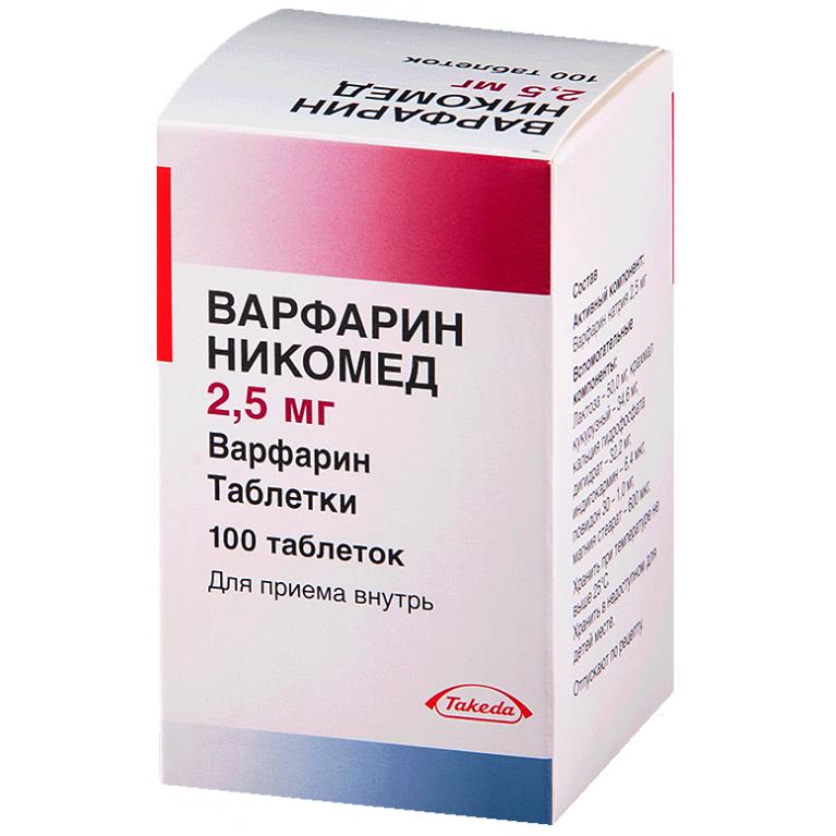 Варфарин Никомед таблетки 2,5 мг №100