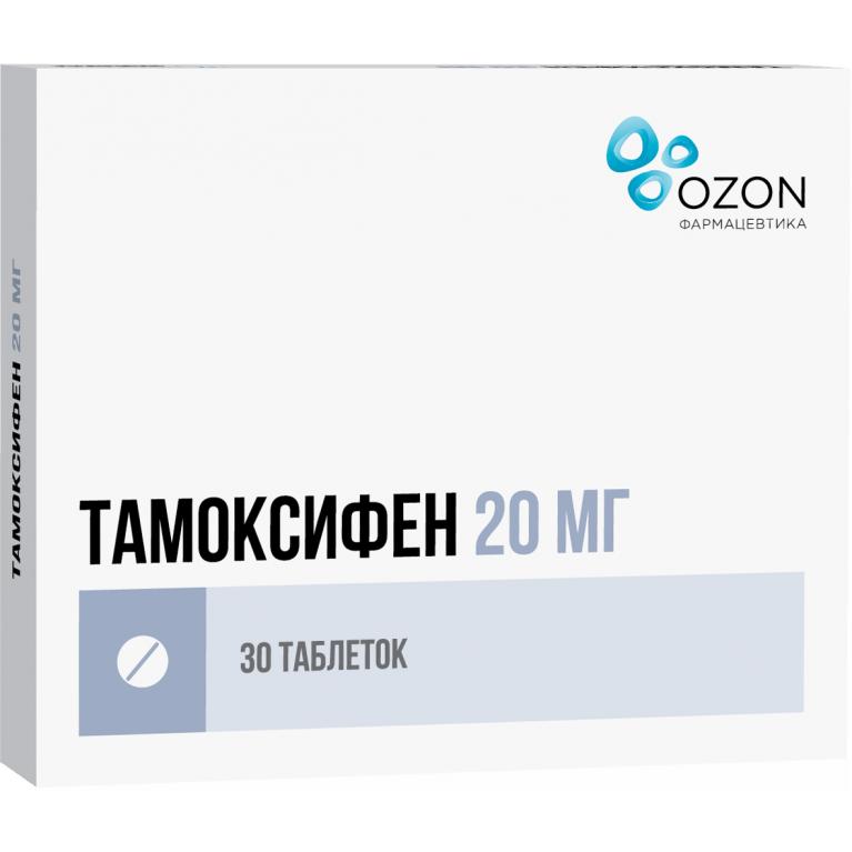 Тамоксифен табл.20мг №30